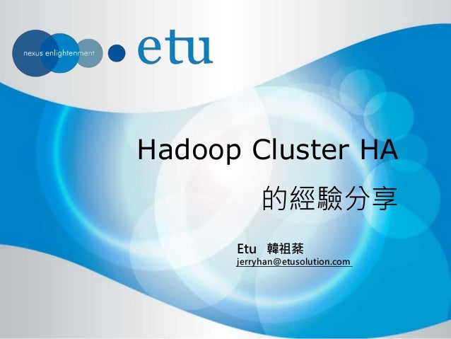 [OSDC 2013] Hadoop Cluster HA 的經驗分享