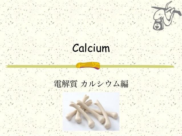 Calcium電解質 カルシウム編