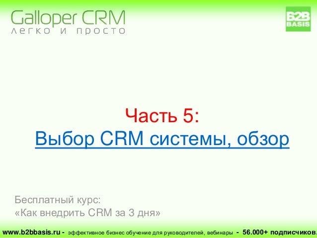Часть 5: Выбор CRM системы, обзор www.b2bbasis.ru - эффективное бизнес обучение для руководителей, вебинары - 56.000+ подп...