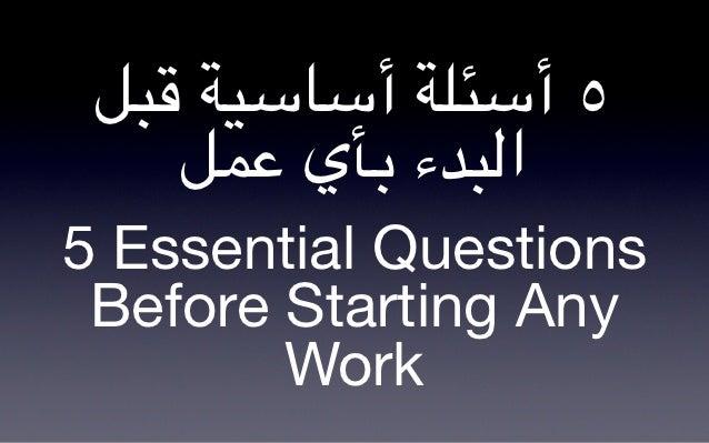 "!""# $%&&٥ أ&*)$ أ    !,- ا3""2ء 0/ي5 Essential Questions Before Starting Any        Work"