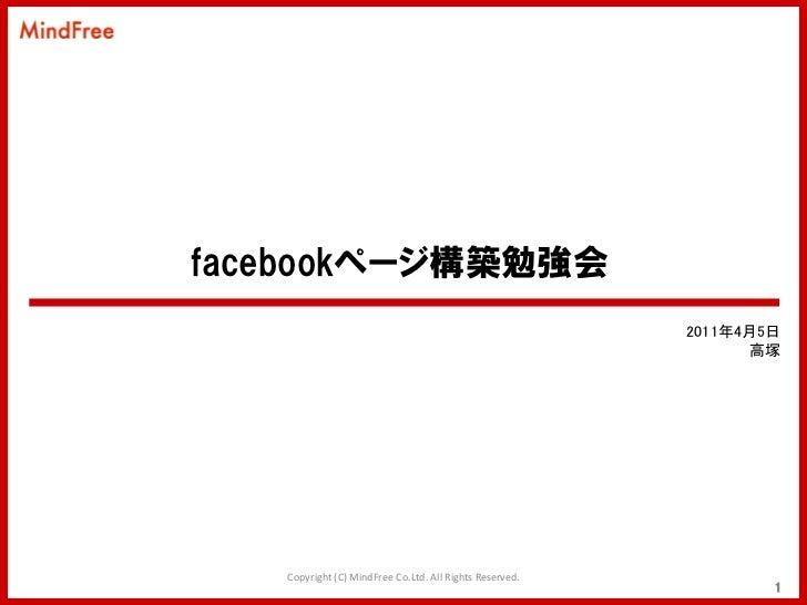 facebookページ構築勉強会                                                         2011年4月5日                                        ...