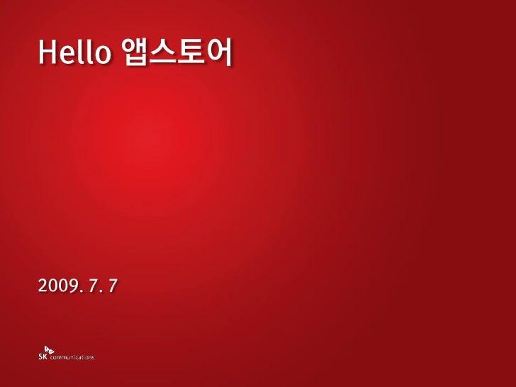 Hello 앱스토어     2009. 7. 7