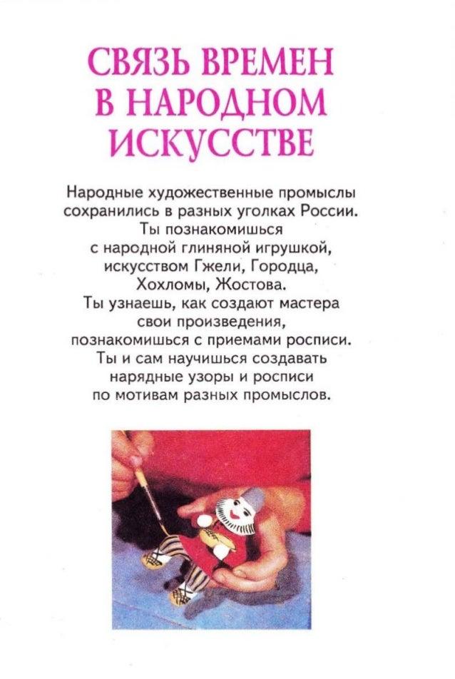 Каргопольская роспись это