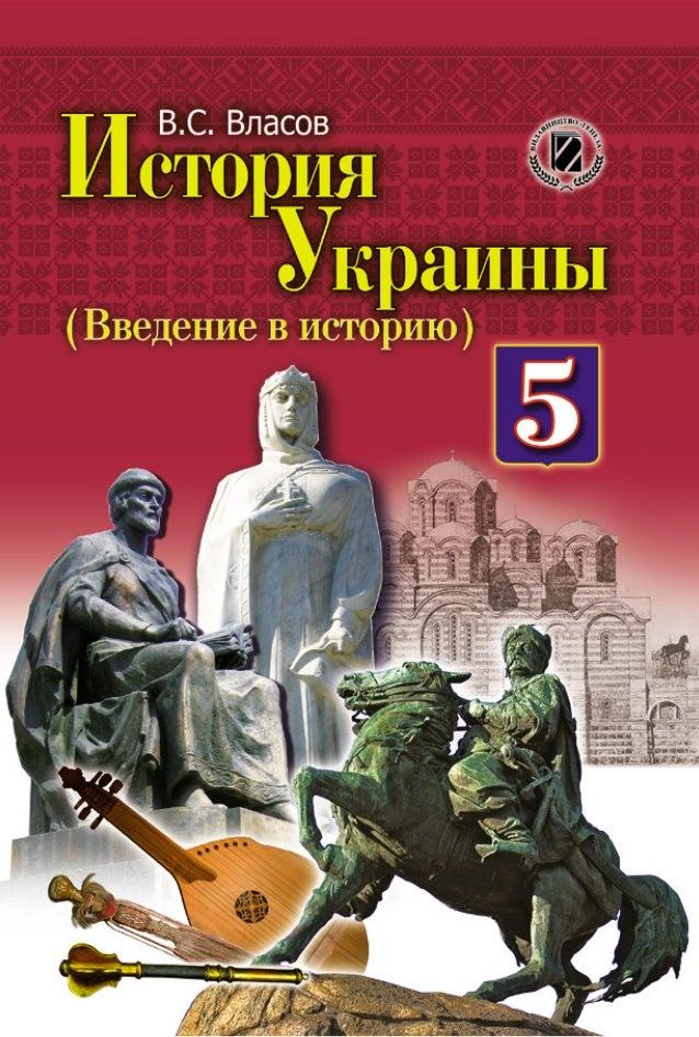 Решебник для 5 Классов по русскому Математике