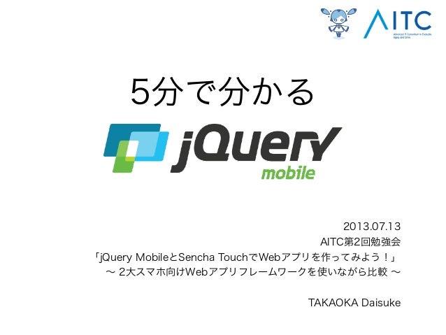 5分でわかる jQuery Mobile