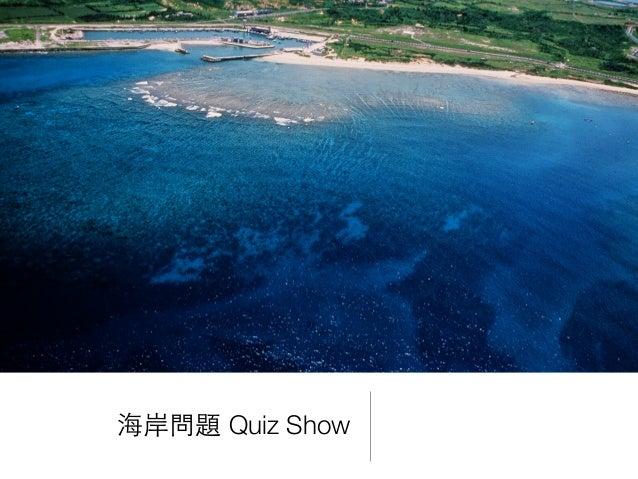 海岸問題 Quiz Show