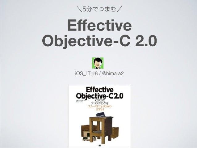 \5分でつまむ/ Effective Objective-C 2.0 iOS_LT #8 / @himara2