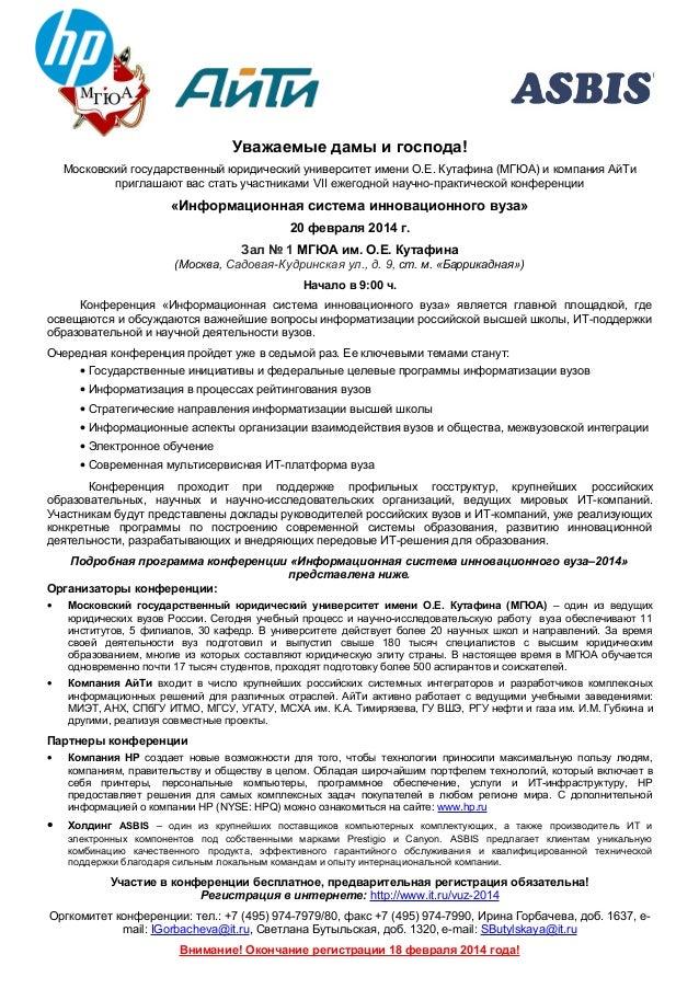 Уважаемые дамы и господа! Московский государственный юридический университет имени О.Е. Кутафина (МГЮА) и компания АйТи пр...