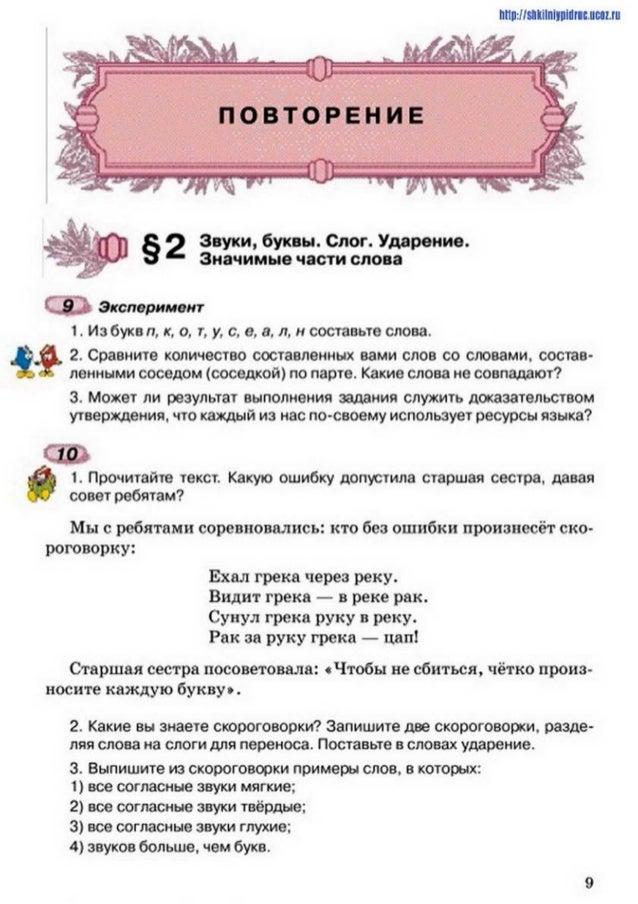 5 по схеме класс и составить предложение