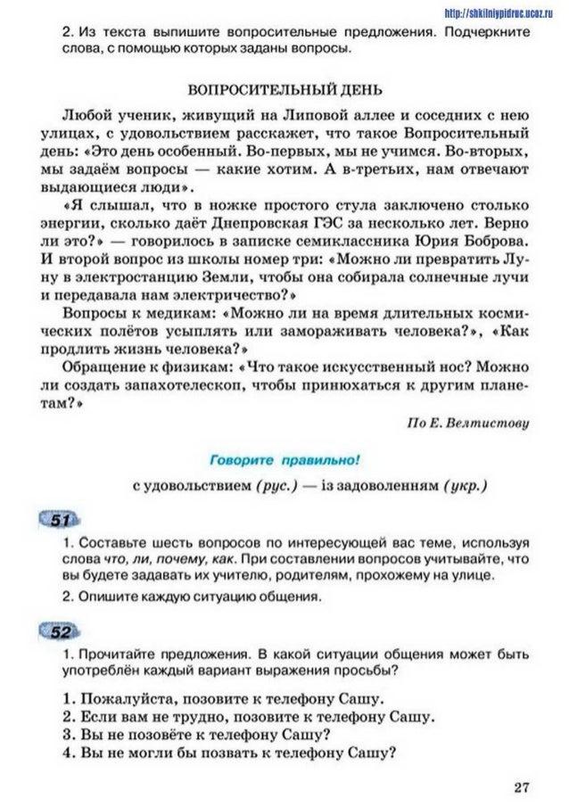 shkilniypidric.ijc0z.ru 5.