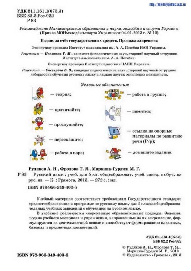 Русский язык 5 класс. Рудаков