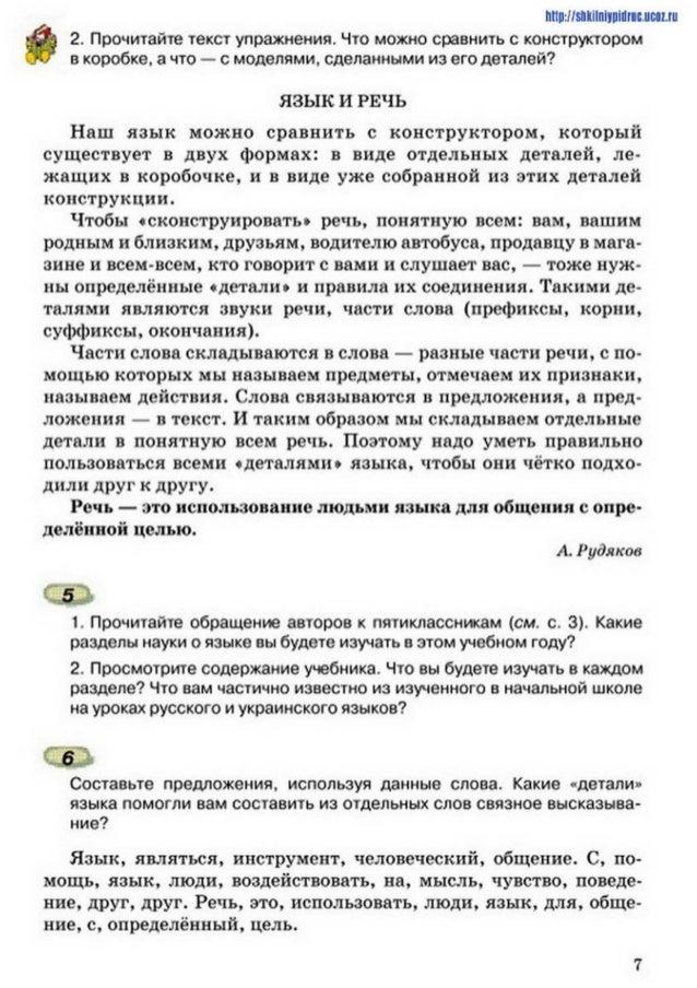 информацию о русском языке
