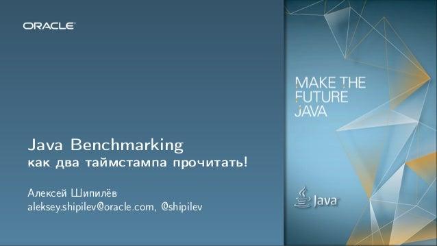 Java Benchmarking как два таймстампа прочитать! Алексей Шипилёв aleksey.shipilev@oracle.com, @shipilev