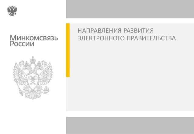 Минсвязь про госуслуги и электронное правительство - май 2014 (совет по регинформатизации)
