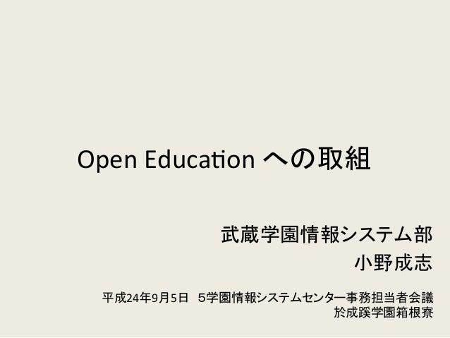 Open%Educa+on% % 24 9 5  %