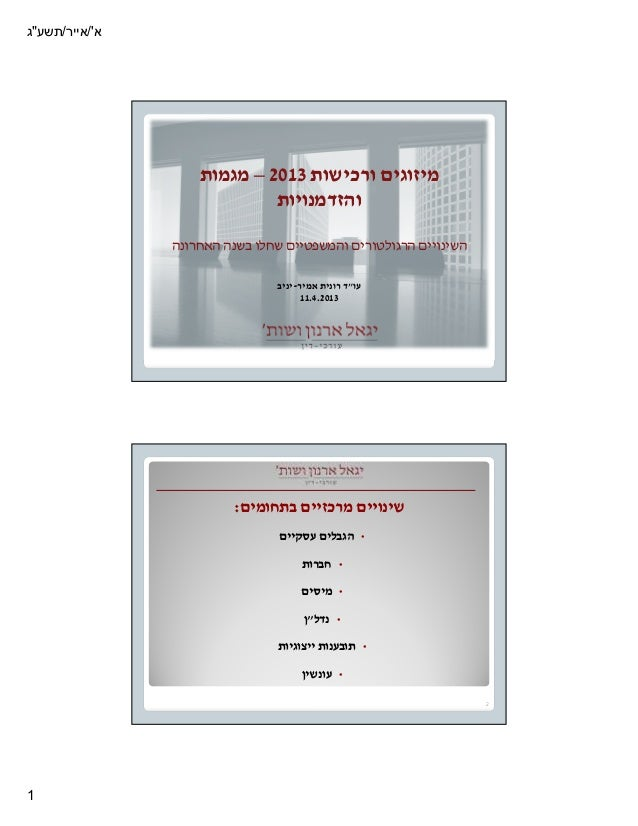 """א/אייר/תשע""""ג                    מיזוגים ורכישות 3102 – מגמות                             והזדמנויות                ..."""