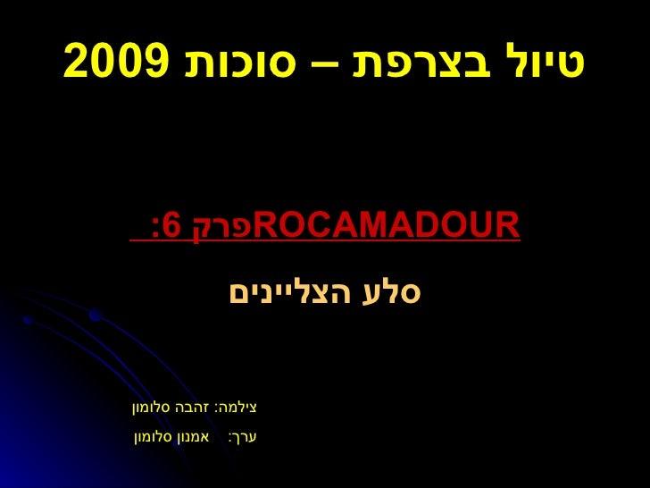 טיול בצרפת – סוכות  2009 פרק  6:  ROCAMADOUR סלע הצליינים צילמה :  זהבה סלומון  ערך :  אמנון סלומון