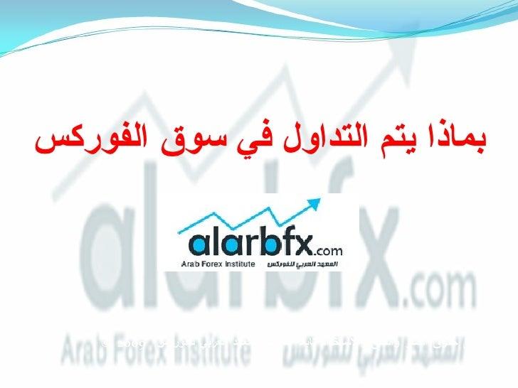 <ul><li>بماذا يتم التداول في سوق الفوركس </li></ul>جميع حقوق النشر والطبع والاستخدام تابعة لشركة المعهد العربي للفوركس  20...