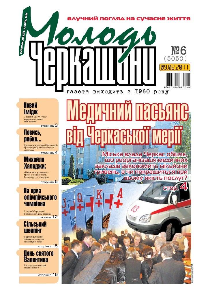 om.ua                                               влучний погляд на сучасне життя     mch.c www.                        ...