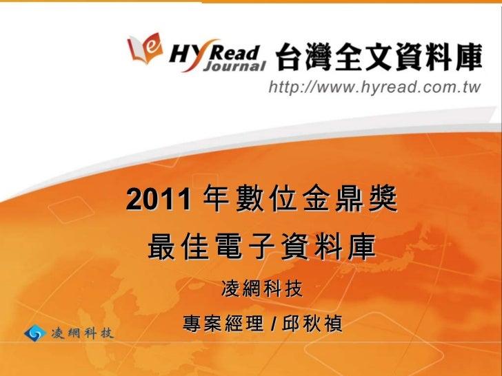2011 年數位金鼎獎 最佳電子資料庫 凌網科技 專案經理 / 邱秋禎