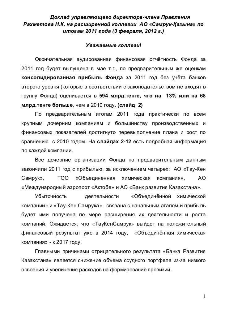 Финансовые показатели работы Фонда и план развития на 2012 и до 2015 гг.