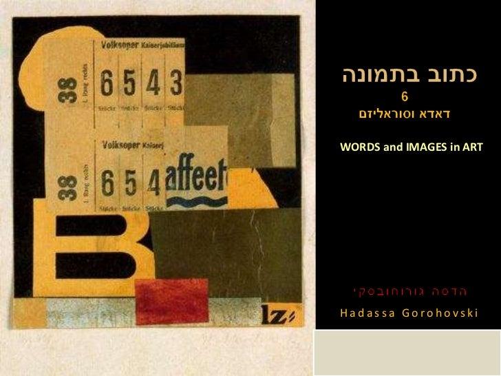 WORDS and IMAGES in ARTHadassa Gorohovski