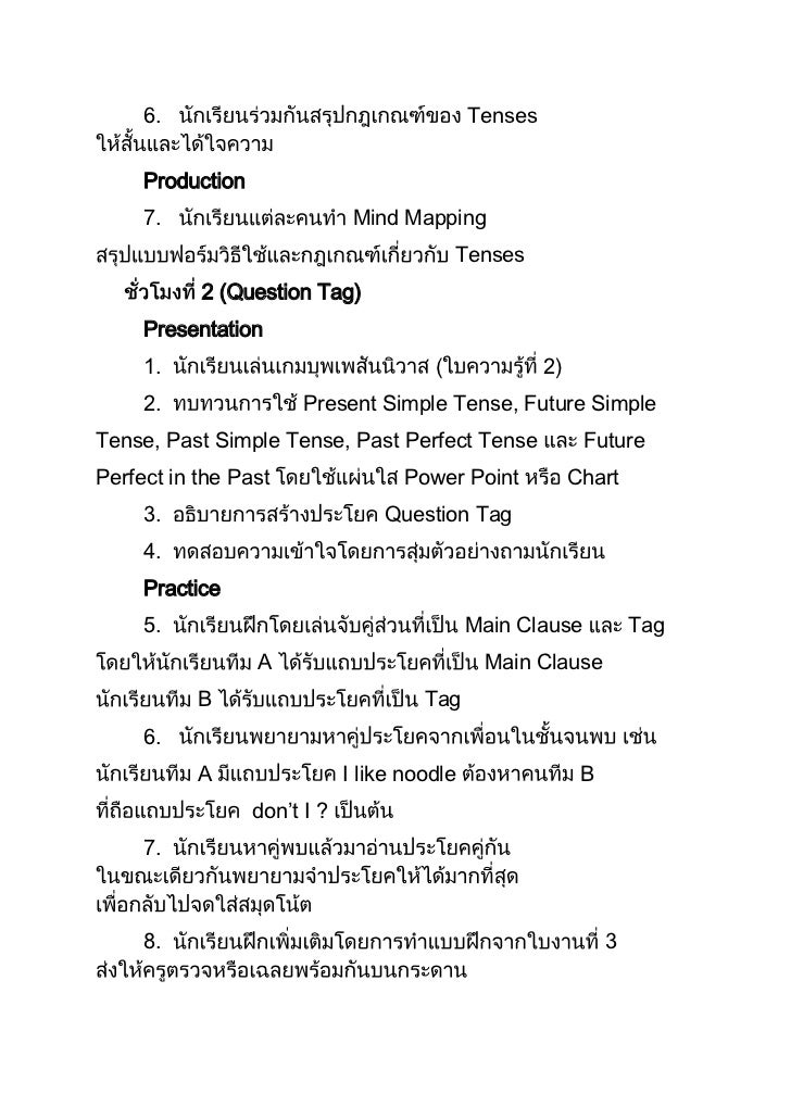Present Tense Mind Map Mind Mapping Tenses 2