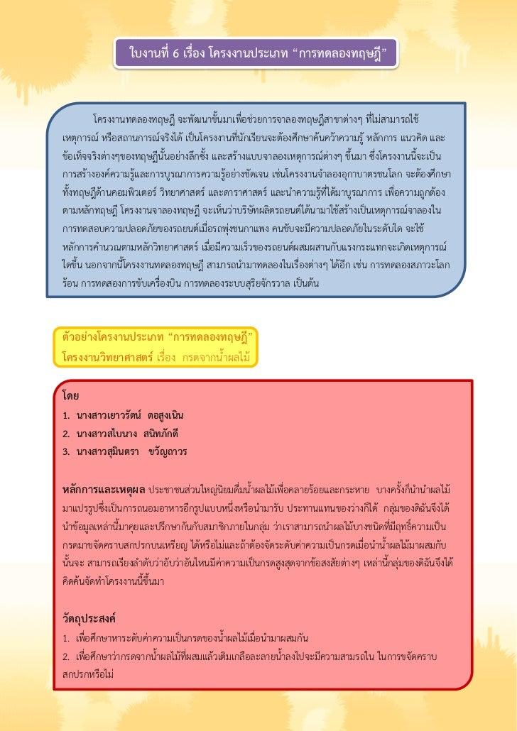 โครงงานประเภทการทดลองทฤษฎี 6