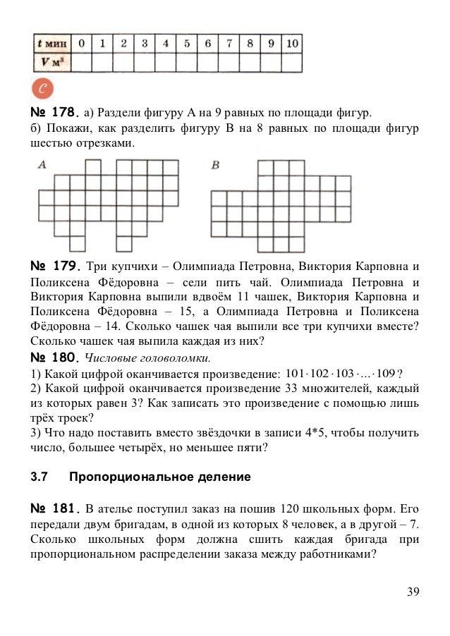 178. а) Раздели фигуру А на 9