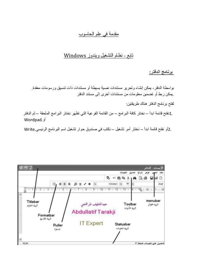 هقدهة في علن الحاسوب                           تابع - نظام التشغيل ويندوز Windows                                   ...
