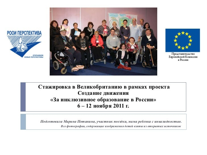Стажировка в Великобританию в рамках проекта Создание движения  «За инклюзивное образование в России»  6 – 12 ноября 2011 ...