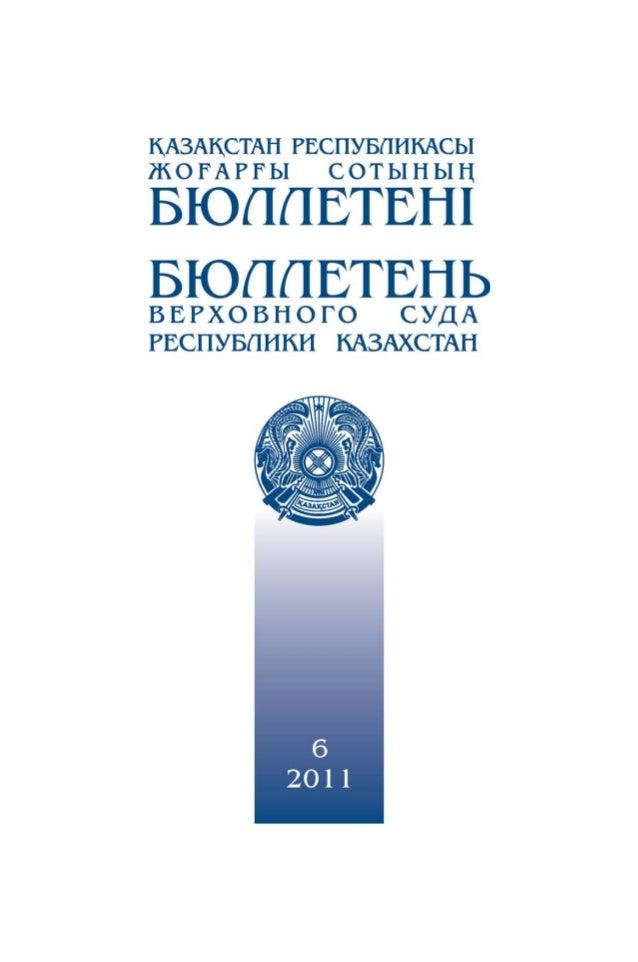 6. бюллетень верховного суда 2011