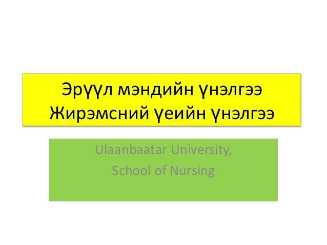Эрүүл мэндийн үнэлгээ Жирэмсний үеийн үнэлгээ Ulaanbaatar University, School of Nursing