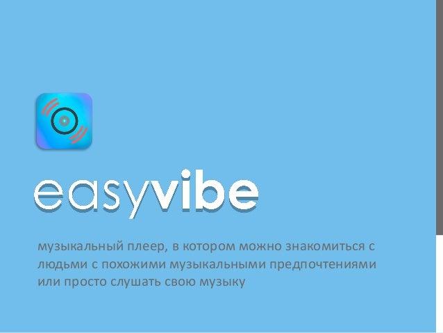 Проект Easyvibe