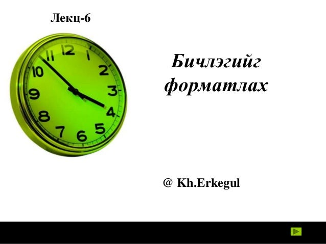 Лекц-6  Бичлэгийг форматлах  @ Kh.Erkegul