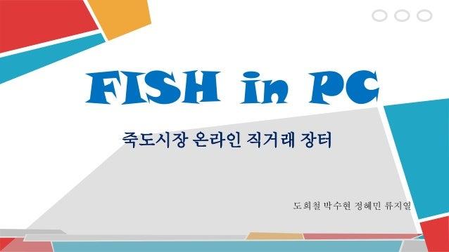죽도시장 온라인 직거래 장터 도희철 박수현 정혜민 류지열 FISH in PC