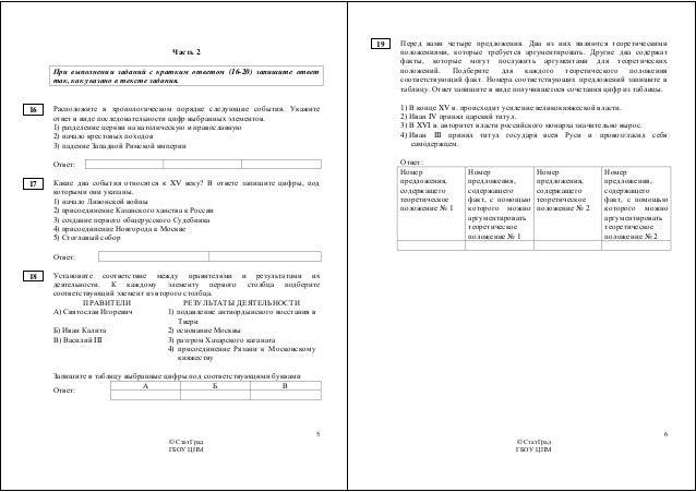 Ответы к итоговой контрольной по математике 8 класс 2014