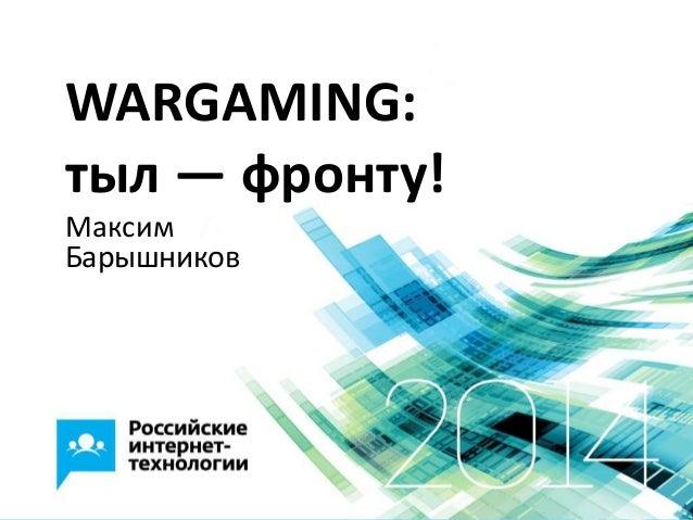 Максим Барышников (Wargaming.net)