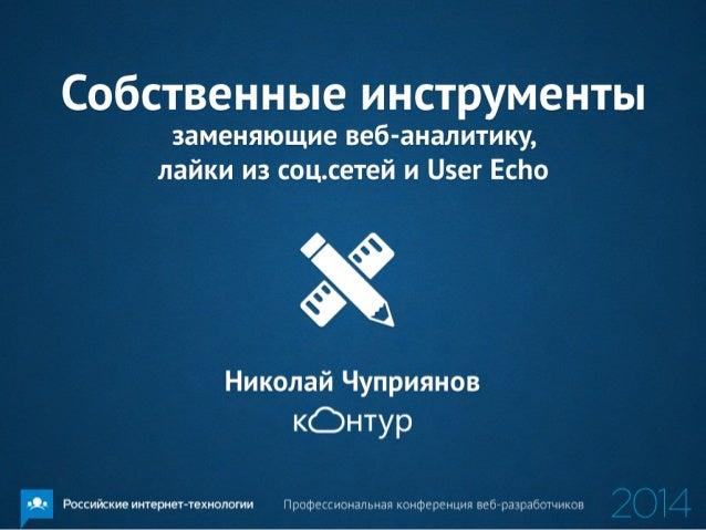 Российские интернет-технологии Профессиональная конференция веб-разработчиков Российские интернет-технологии Профессиональ...