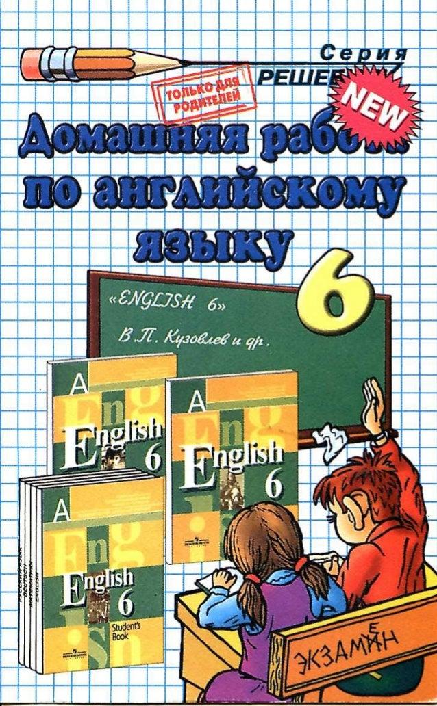 english 9 activity book решебник кузовлев скачать