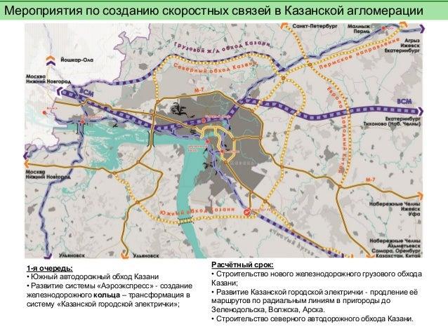 Казанской агломерации 1-я
