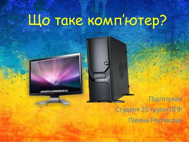 Комп ютер