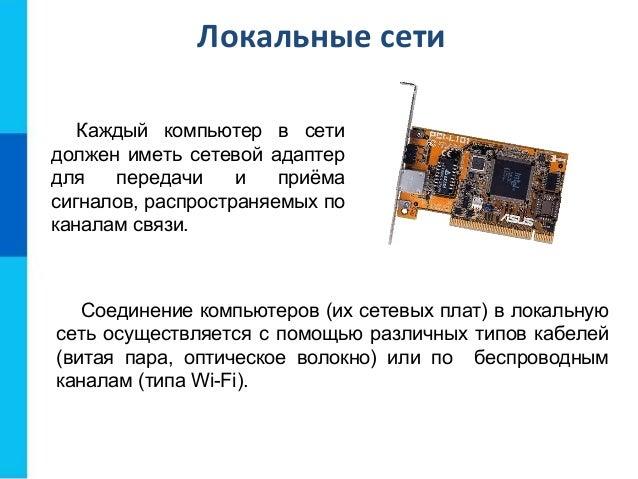 Соединение компьютеров (их