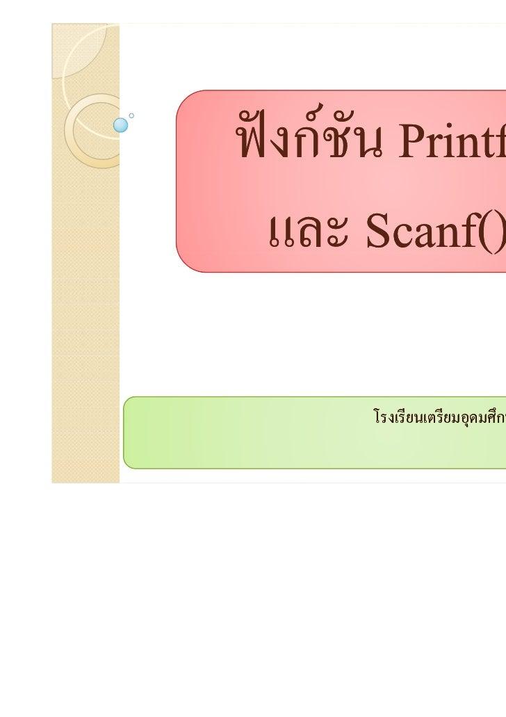 กF    Printf();      Printf();     Scanf();     Scanf();           ก      ก   กก