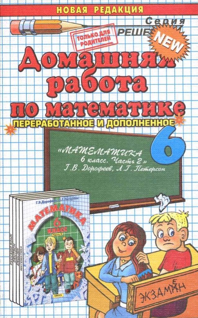 Гдз по математике решебник за 6 класс