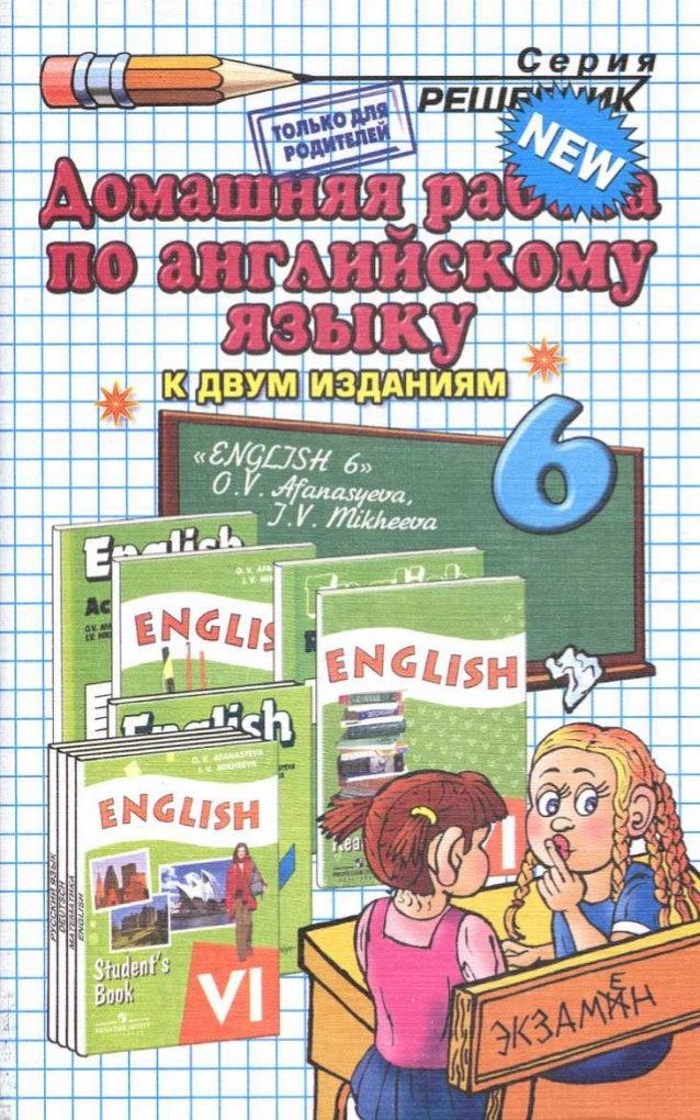 Учебник по литературе 10 класс 2 часть лебедев читать