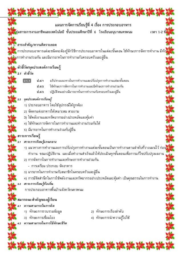 แผนการจัดการเรียนเรียนรู้การงานอาชีพ ป.6 3