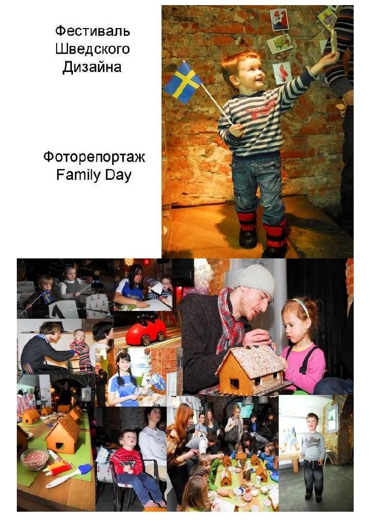 6.7фоторепортажfamily day
