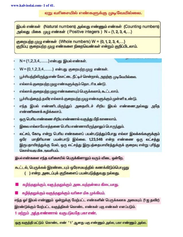 www.kalvisolai.com- 1 of 41.