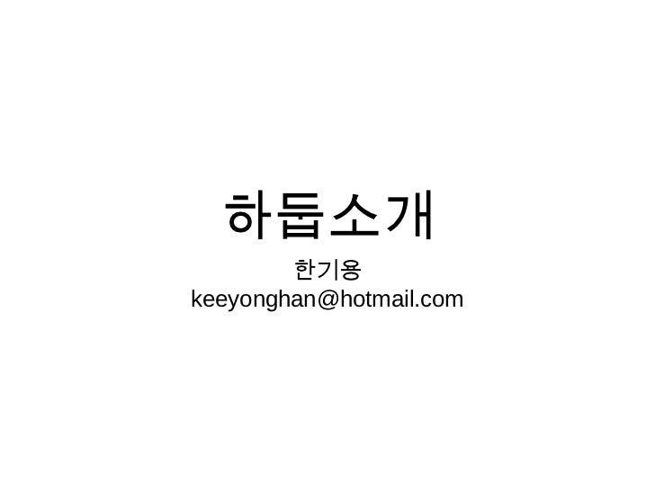 하둡소개        한기용keeyonghan@hotmail.com